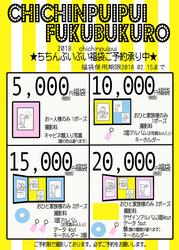 12261福袋2017.jpg